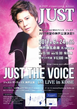 6月24日(Sat)【JUST THE VOICE 】 in KOBE
