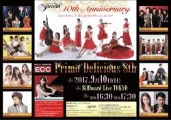 2017年9月10日(日)Billboard Tokyo【Primo Delicious 8th】JUST出演決定