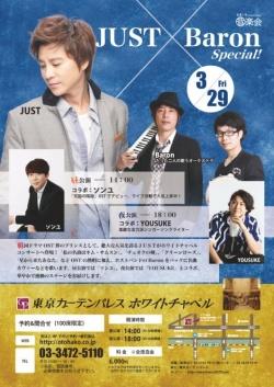3月29日 JUST×Baron チャペルコンサート(ソンユ&YOUSUKEコラボステージ)