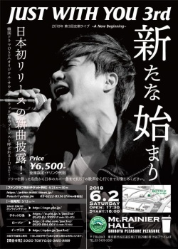 JUST 定期ライブ 6月2日(土) JUST WITH YOU 3rd【ファンクラブ先行チケット受付】