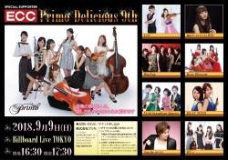 9月9日(日) Primo Delicious 9th @Billboard Tokyo JUST出演情報