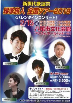 2019年2月15日(金) 新世代歌謡祭 縁歌旅人全国ツアー Sanhaゲスト出演@大阪