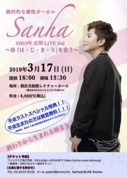 3月17日(日)2019定期ライブ2nd @横浜〜春(は・じ・ま・りを歌う