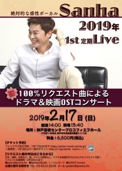 【セットリスト公開】2月17日 完全リクエスト曲によるドラマ&映画OSTコンサート