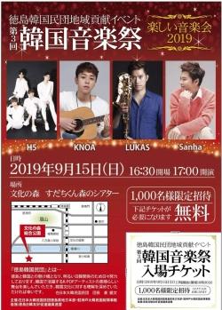 2019年9月15日(日) 徳島K-POPコンサート出演@徳島文化の森 すだちシアター