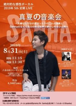 2019年8月31日(土) Sanha 2019定期ライブ 5th @東京 六本木Kコンサートホール