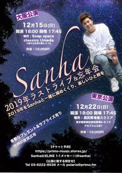 2019年12月22日(日)2019年ラストライブ&忘年会 @東京