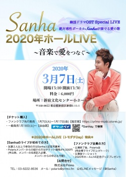 2020年3月7日(土)2020年ホールLIVE@東京新宿文化センター小ホール