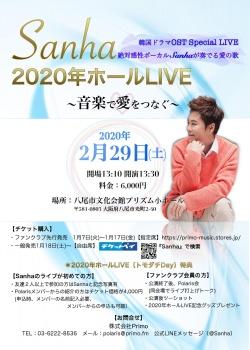 2020年2月29日(土)2020年ホールLIVE@大阪八尾プリズム小ホール