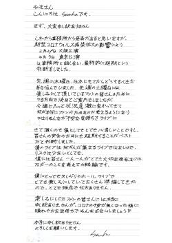 【ホールライブ延期に関するSanha直筆手紙】