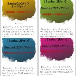 Sanha グッツ販売スタート(4月28日〜5月13日)
