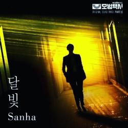 SBS【模範タクシー】OST Sanha-Moonlight(月明り)リリース